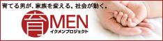 育メンプロジェクトのバナー