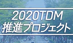 2020TDM推進プロジェクトバナー
